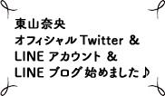 東山奈央オフィシャル Twitter&LINE アカウント&LINE ブログ 始めました♪