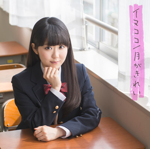 イマココ/月がきれい 初回限定盤